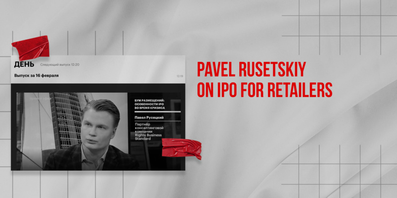 Pavel Rusetskiy on RBC-channel told on perspectives of IPO for Russian retailers