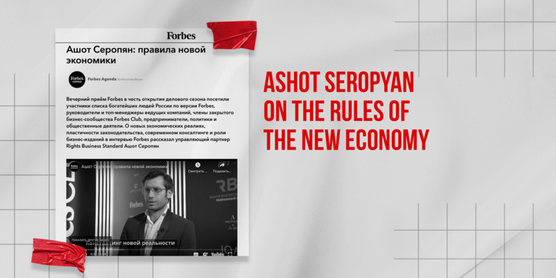 Ashot Seropyan gave an interview to Forbes Russia
