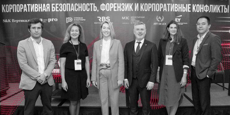 RBS became a partner of the PRAVO.RU conference