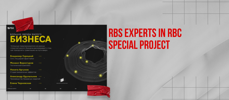"RBS experts participated in RBC's ""Big Stars of Small Business"" special project"